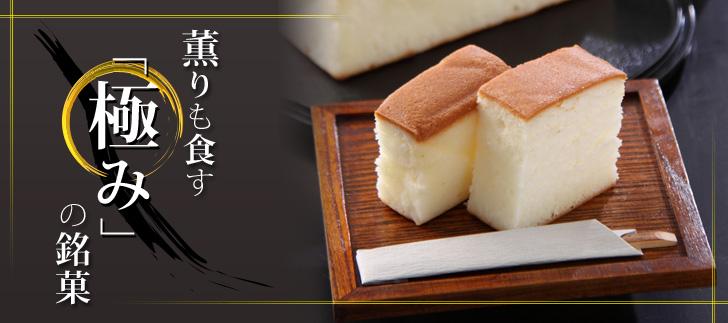 薫りも食す「極み」の銘菓 酒ケーキ