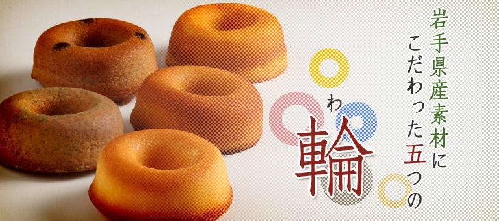 岩手県産素材にこだわった5つの「輪(わ)」 輪菓子
