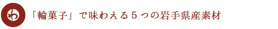 wagashi_midashi