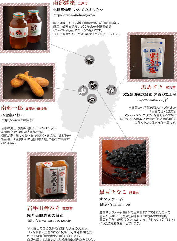 wagashi_sozaimap