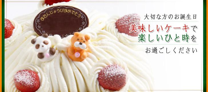 大切な方のお誕生日  美味しいケーキで楽しいひと時をお過ごしください! バースデーケーキ