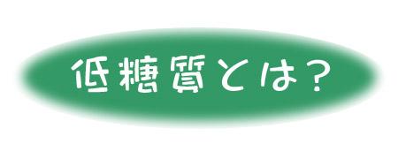 teitoushitsu_h