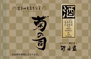 S_酒ケ個包装-菊の司