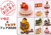 いちごとショコラフェア2020