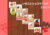 いちごとショコラフェア2021