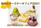 2021チーズケーキフェア