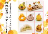 秋の味覚フェア2021